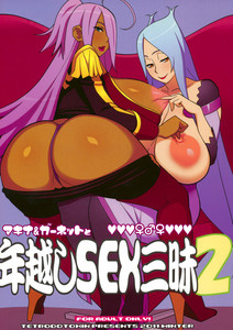 TETRODOTOXIN Nise Kurosaki Dragonaut - Makina & Garnet to Toshikoshi SEX Zanmai 01 & 02 (English Hentai Manga Doujinshi)