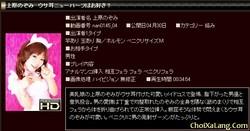 Newhalfclub – nan0145_04 – Nozomi Uehara