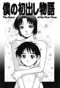 Rio Yanagawa The Story of My First Time Hentai incest English