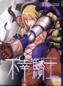 DA HOOTCH ShindoL Final Fantasy Tactics Fukou Kishi English Uncensored Hentai Manga Doujinshi
