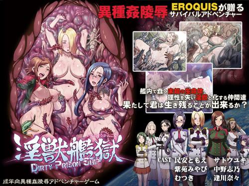Eroquis 淫獣艦獄 ~DIRTY PRISON SHIP~ Beastiality Hentai Game